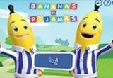 لعبة الالوان لبانانا في البيجاما