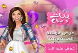 العاب بنات وبس مع عزة 2015