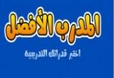 المدرب الافضل لعبة تدريب كرة القدم العربي