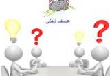 حلول لعبة عصف ذهني 2017