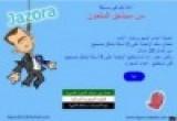 لعبة تحدي شنق بشار