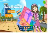 لعبة تسوق دانية في شهر رمضان