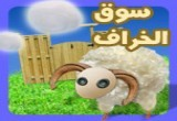 لعبة شراء خروف عيد الاضحى