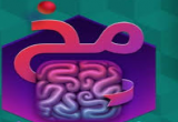 حل لعبة مخ المميزة