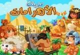 لعبة مدينة الاهرامات الاثرية