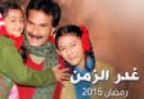 لعبة مسلسل غدر الزمن رمضان