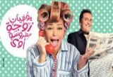 لعبة مسلسل يوميات زوجه مفروسة اوي 2015