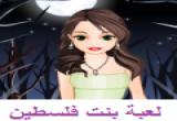 لعبة تلبيس بنت فلسطين