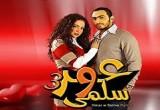 العاب جديدة فيلم عمر و سلمى