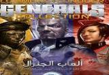 لعبة جنرال 2016