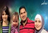 صور عائلة المنشد عمر الصعيدي