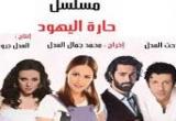 لعبة مسلسل حارة اليهود في رمضان