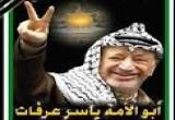 مجموعة صور القائد الزمز أبو عمار