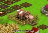 لعبة المزرعة السعيدة 2013