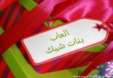 العاب أكتب أسمك على الصورة